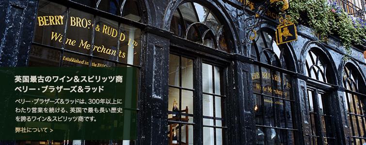 英国最古のワイン&スピリッツ商ベリー・ブラザーズ&ラッド