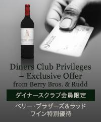 ダイナースクラブ会員限定 ベリー・ブラザーズ&ラッド ワイン特別優待のご案内