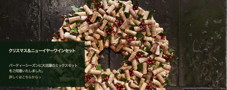 クリスマス・ニューイヤーワインセット