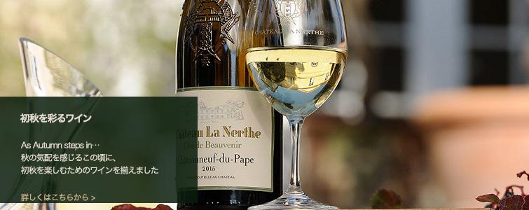 季節のおすすめワイン