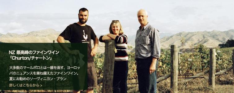 NZ 最高峰のファインワイン 「Churton/チャートン」