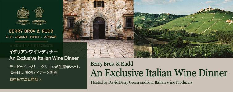 イタリアンワインディナー An Exclusive Italian Wine Dinner