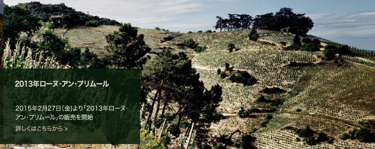 2015年2月26日(木)より「2013年ローヌ・アン・プリムール」の販売を開始