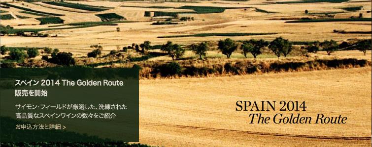 「スペイン 2014 The Golden Route」の販売を開始