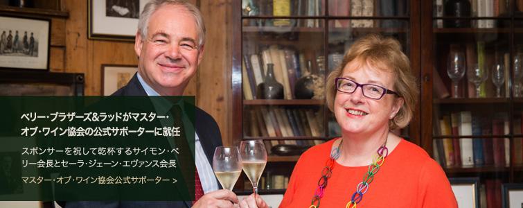 ベリー・ブラザーズ&ラッドがマスター・オブ・ワイン協会の公式サポーターに就任