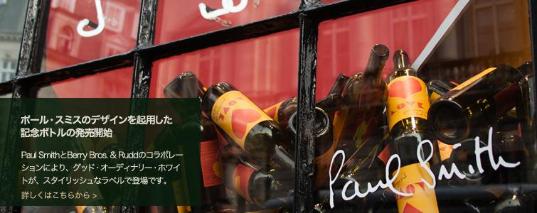 ポール・スミスデザインの記念ボトル ベリーズ・グッド・オーディナリー・ホワイト