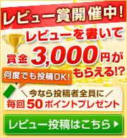レビュー賞開催中 賞金3000円