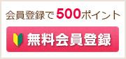 会員登録で500ポイント 無料会員登録