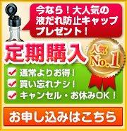 人気No.1 定期購入