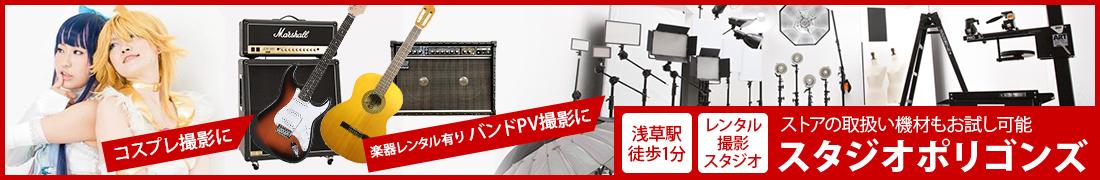コスプレ撮影に 楽器レンタルあり バンドPV撮影に 浅草駅徒歩1分 レンタル撮影スタジオ ストアの取扱い機材もお試し可能 スタジオポリゴンズ