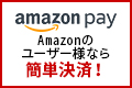 amazon pay amazonのユーザー様なら簡単決済!