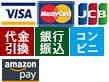 VISA MasterCard JCB 代金引換 銀行振込 コンビニ RPay amazon pay