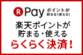 RPay 楽天ポイントが貯まる・使える らくらく決済!