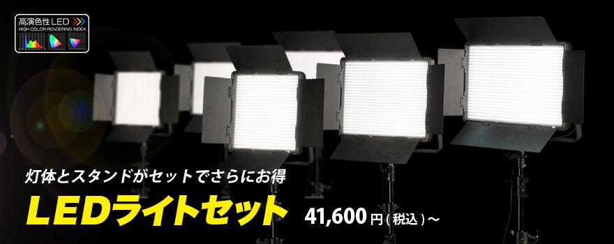 灯体とスタンドがセットでさらにお得 LEDライトセット 41,600円(税込)~