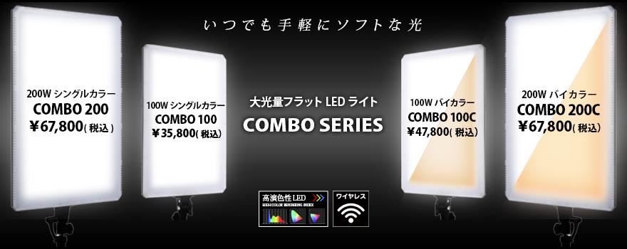 いつでも手軽にソフトな光 大光量フラットLEDライト COMBO SERIES