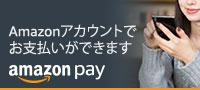 Amazon pay 支払い対応