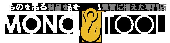 MONOTOOL ロゴ