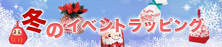 季節で選ぶ-冬-