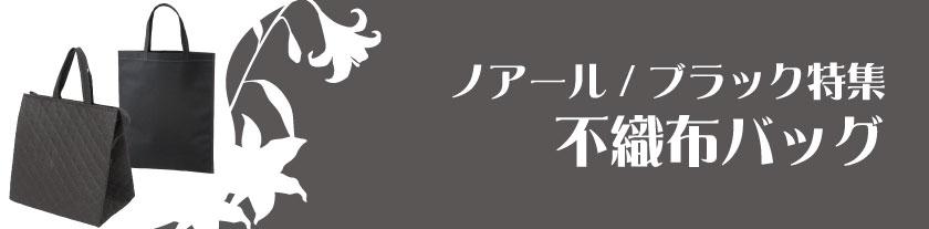 ノアール/ブラック特集-アパレル資材-