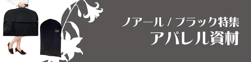 ノアール特集 -アパレル資材-