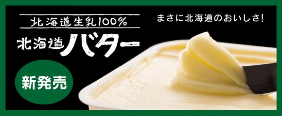 YOSHIMI北海道バター