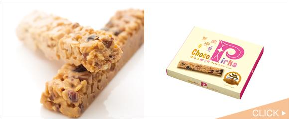 チョコピリカ - チョコレート・フルーツ・バー